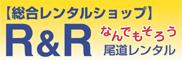 尾道レンタル R&R